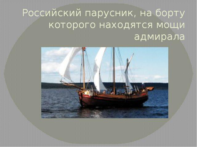 Российский парусник, на борту которого находятся мощи адмирала