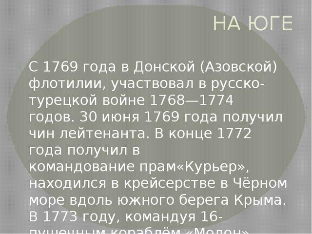 НА ЮГЕ С1769 годав Донской (Азовской) флотилии, участвовал врусско-турецко...