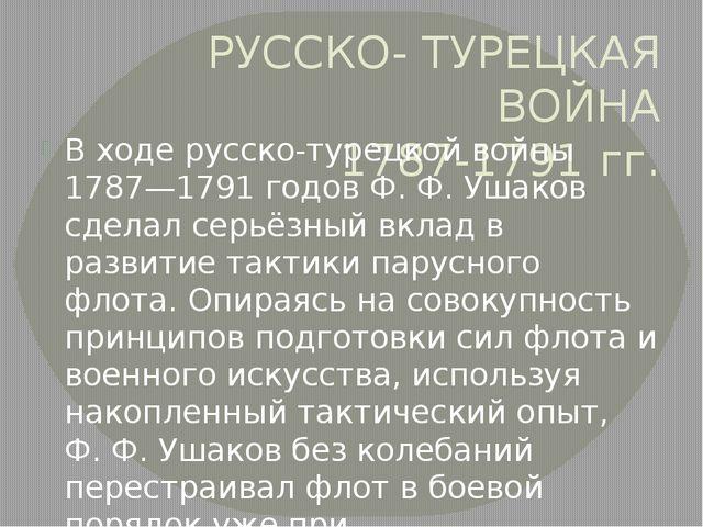 РУССКО- ТУРЕЦКАЯ ВОЙНА 1787-1791 гг. В ходерусско-турецкой войны 1787—1791 г...