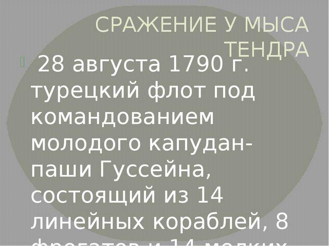 СРАЖЕНИЕ У МЫСА ТЕНДРА 28 августа 1790г. турецкий флот под командованием мол...