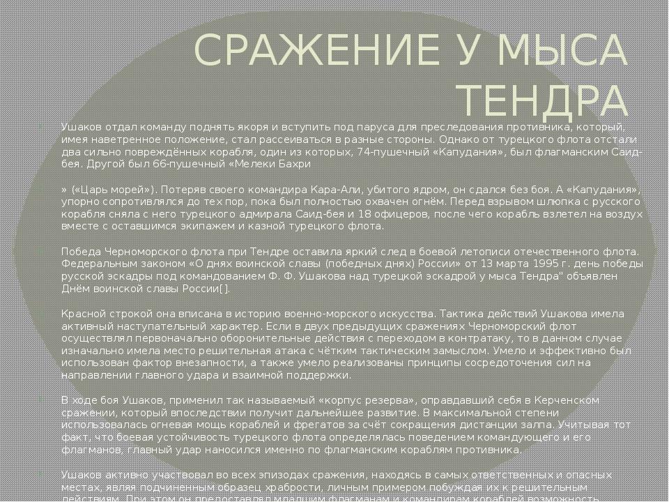 СРАЖЕНИЕ У МЫСА ТЕНДРА Ушаков отдал команду поднять якоря и вступить под пару...