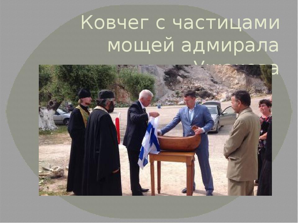 Ковчег с частицами мощей адмирала Ушакова
