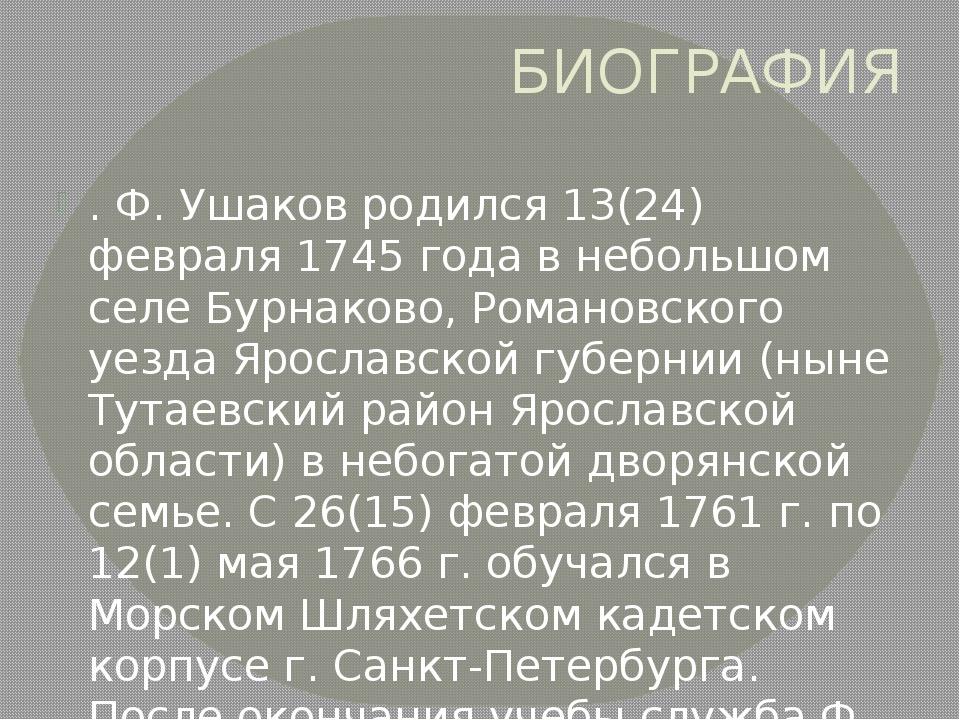 БИОГРАФИЯ . Ф. Ушаков родился 13(24) февраля 1745 года в небольшом селе Бурна...
