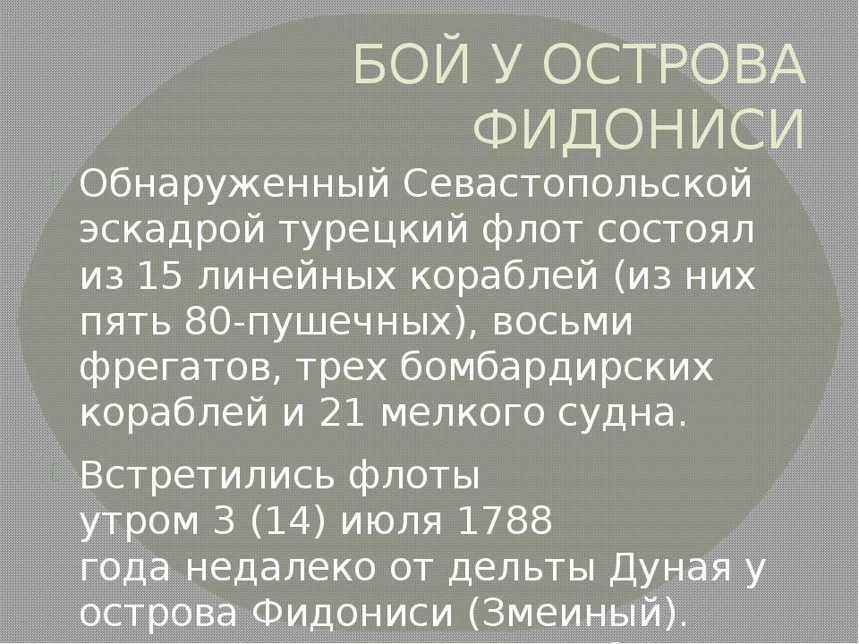 БОЙ У ОСТРОВА ФИДОНИСИ Обнаруженный Севастопольской эскадройтурецкий флотсо...