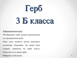 Герб 3 Б класса Информационная карта Изображение герба должно располагаться н