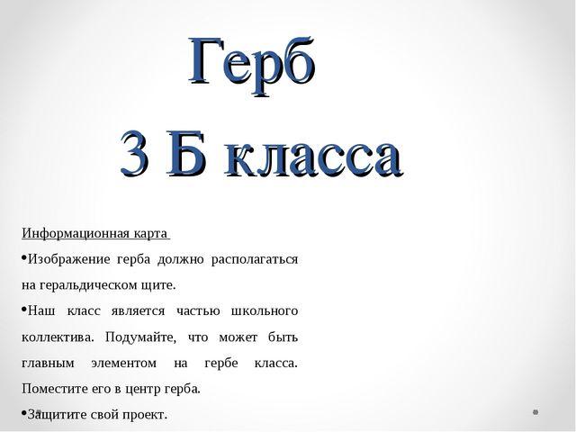 Герб 3 Б класса Информационная карта Изображение герба должно располагаться н...