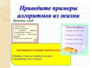 Нахождение площади прямоугольника Измерь стороны прямоугольника. Перемножь эт