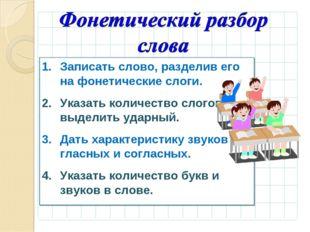 Записать слово, разделив его на фонетические слоги. Указать количество слогов