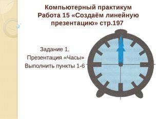 Компьютерный практикум Работа 15 «Создаём линейную презентацию» стр.197 Зада