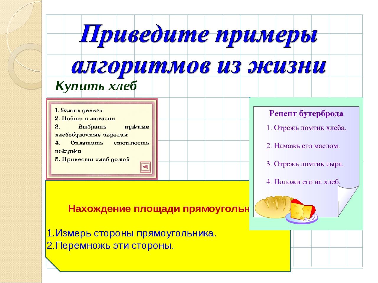 Нахождение площади прямоугольника Измерь стороны прямоугольника. Перемножь эт...