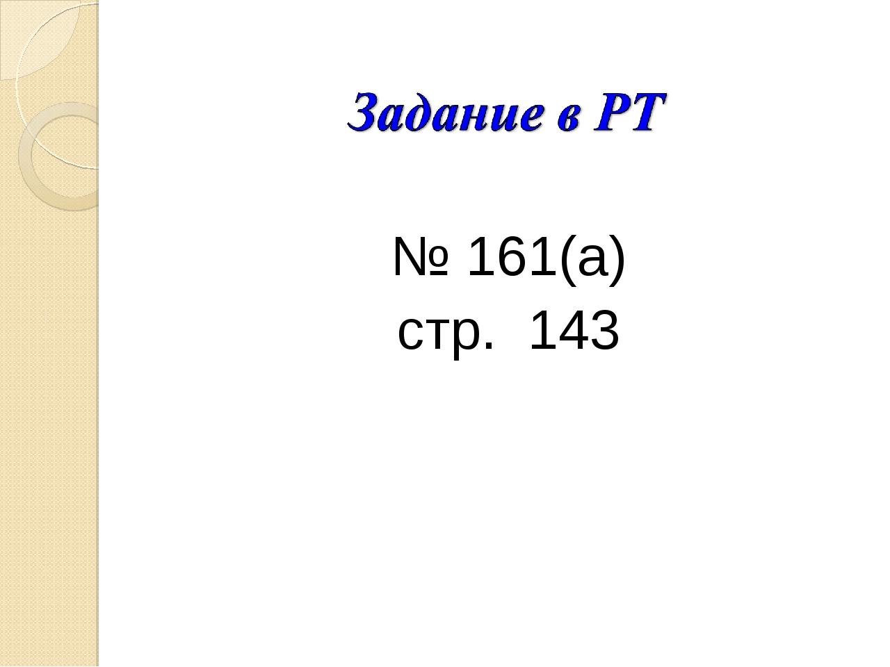 № 161(а) стр. 143