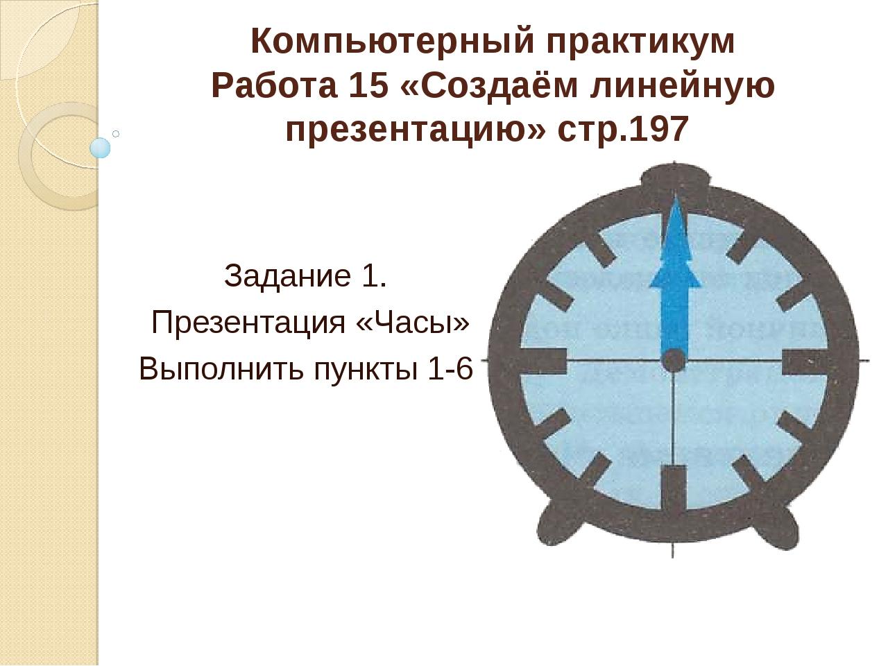 Компьютерный практикум Работа 15 «Создаём линейную презентацию» стр.197 Зада...