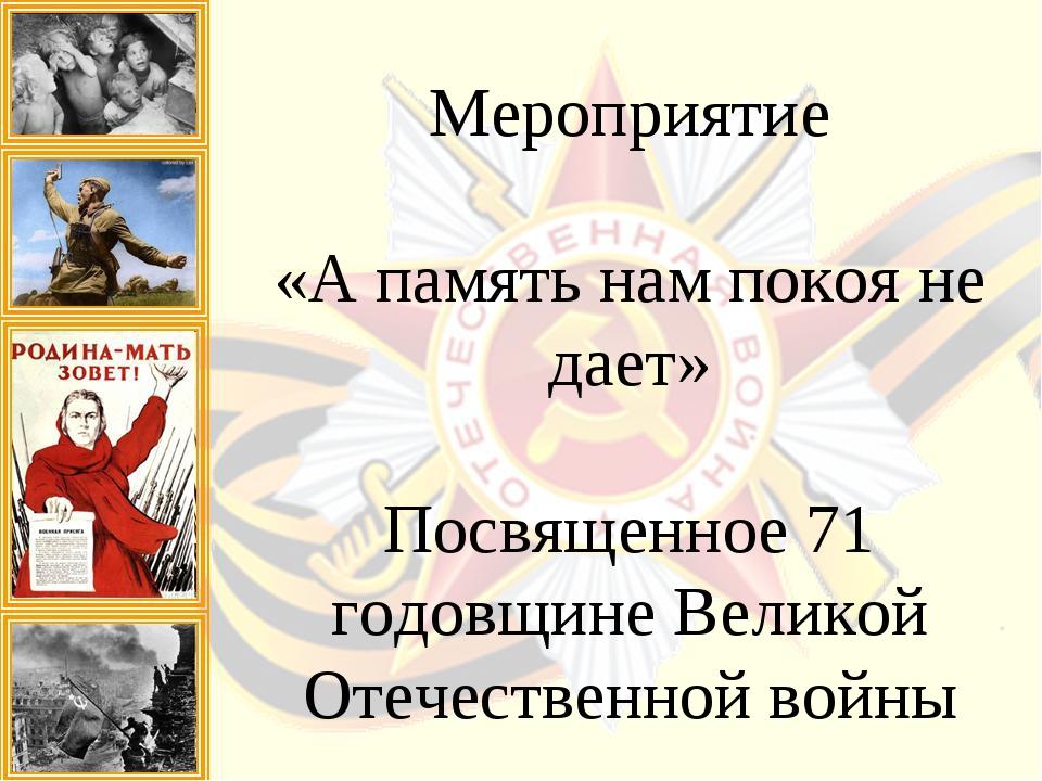 Мероприятие «А память нам покоя не дает» Посвященное 71 годовщине Великой От...