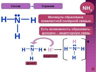 * H Строение N H H •• Есть возможность образовать донорно – акцепторную связь