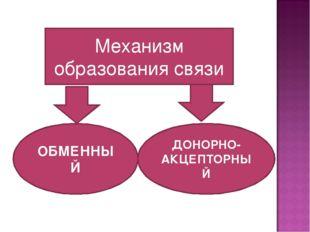 Механизм образования связи ОБМЕННЫЙ ДОНОРНО- АКЦЕПТОРНЫЙ