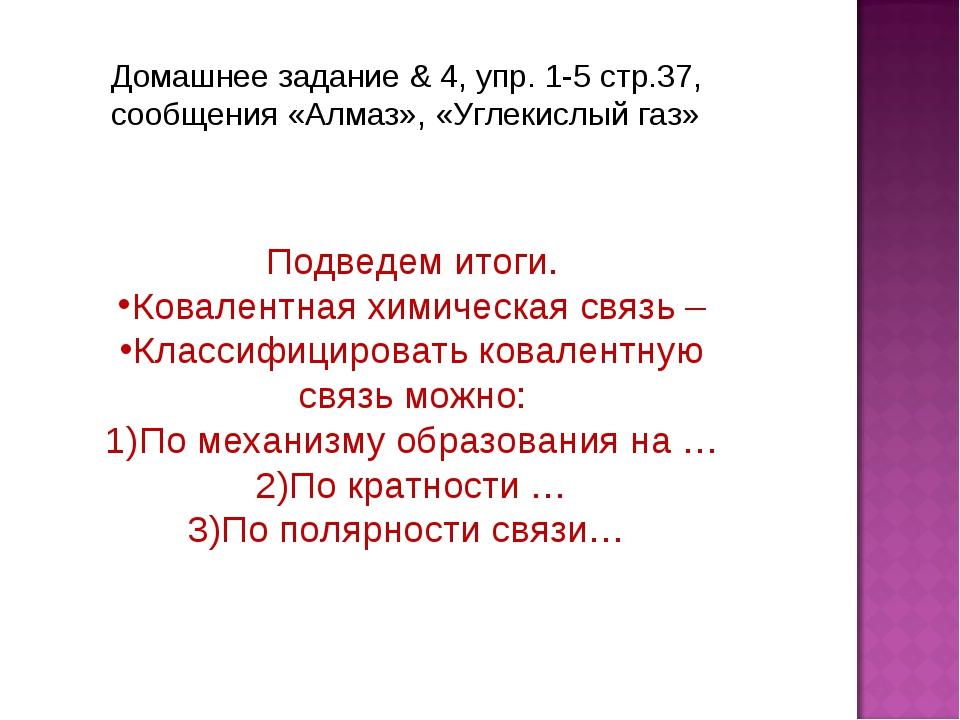 Домашнее задание & 4, упр. 1-5 стр.37, сообщения «Алмаз», «Углекислый газ» По...