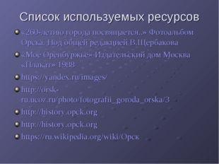 Список используемых ресурсов «260-летию города посвящается..» Фотоальбом Орск