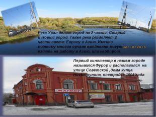 Река Урал делит город на 2 части: Старый и Новый город. Также река разделяет