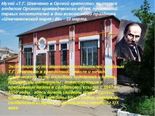 Музей «Т.Г. Шевченко в Орской крепости» является отделом Орского краеведческо