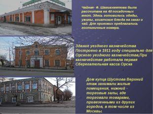 Чайная- Ф. Шагиахметова была рассчитана на 40 посадочных мест. Здесь готовили