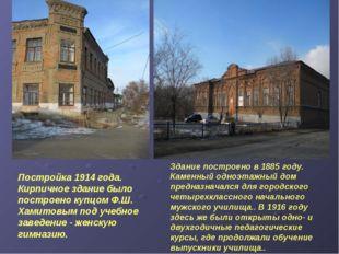 Постройка 1914 года. Кирпичное здание было построено купцом Ф.Ш. Хамитовым по
