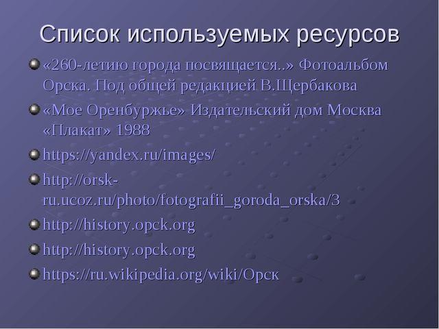Список используемых ресурсов «260-летию города посвящается..» Фотоальбом Орск...