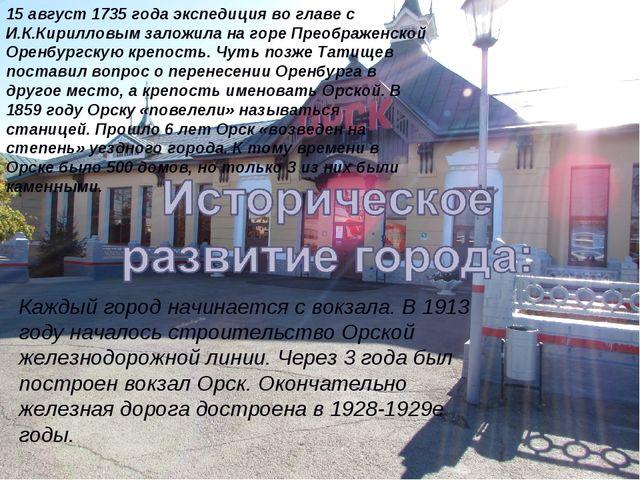 Каждый город начинается с вокзала. В 1913 году началось строительство Орской...