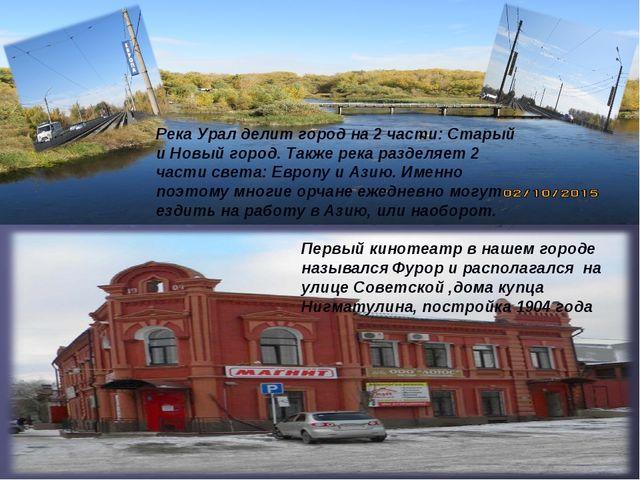 Река Урал делит город на 2 части: Старый и Новый город. Также река разделяет...
