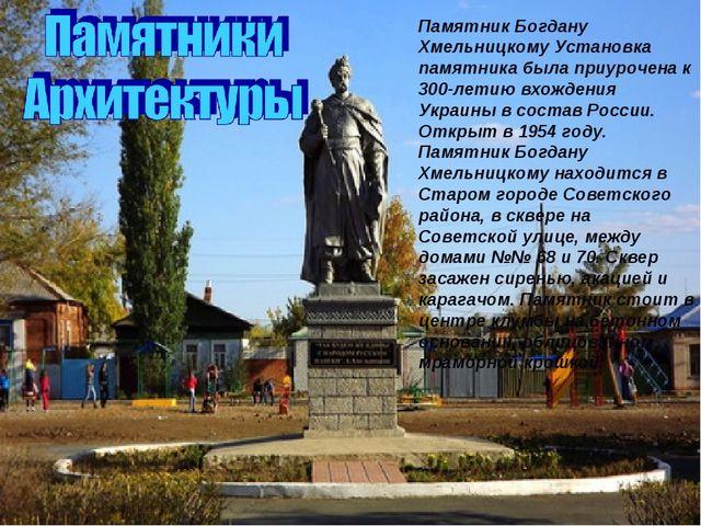 Памятник Богдану Хмельницкому Установка памятника была приурочена к 300-летию...
