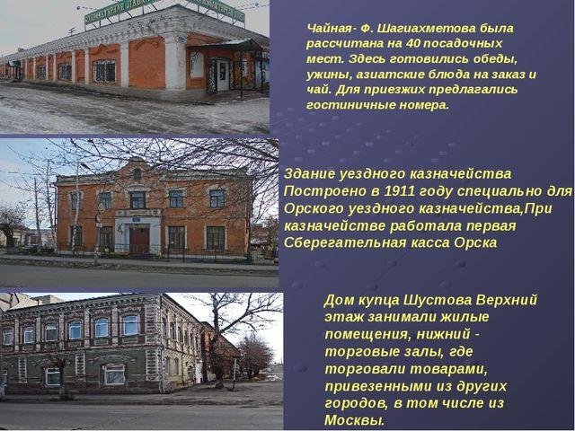 Чайная- Ф. Шагиахметова была рассчитана на 40 посадочных мест. Здесь готовили...