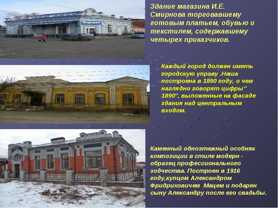 Здание магазина И.Е. Смирнова торговавшему готовым платьем, обувью и текстиле...