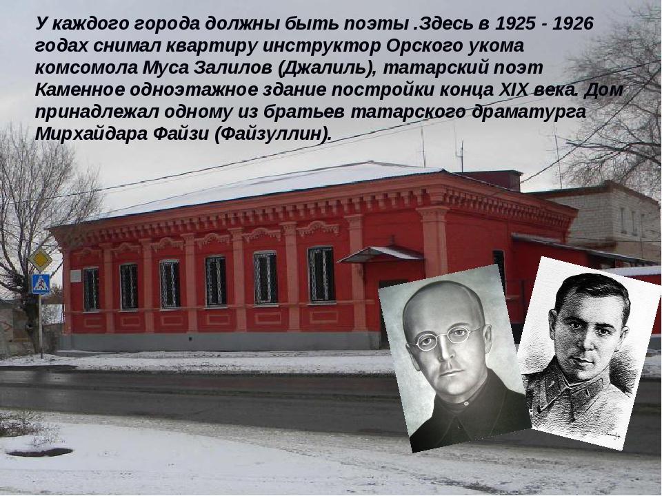 У каждого города должны быть поэты .Здесь в 1925 - 1926 годах снимал квартиру...
