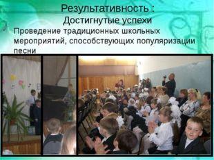 Результативность : Достигнутые успехи Проведение традиционных школьных мероп