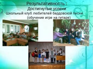 Результативность : Достигнутые успехи Школьный клуб любителей бардовской пес