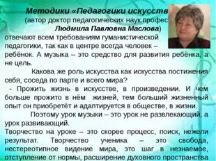 Методики «Педагогики искусства» (автор доктор педагогических наук профессор