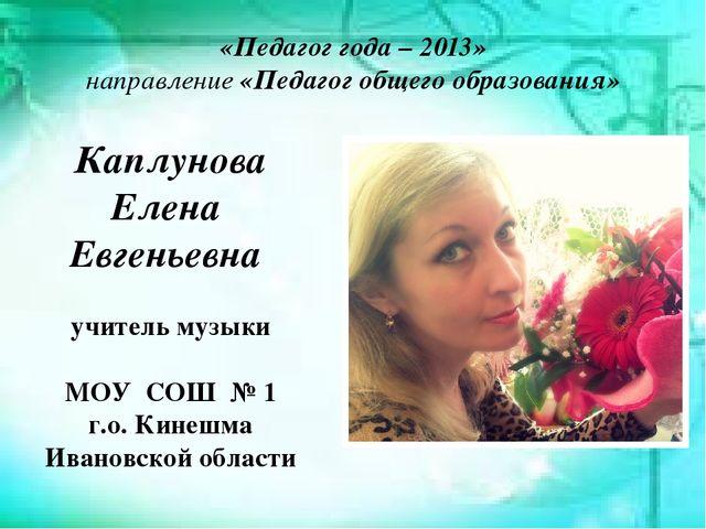 «Педагог года – 2013» направление «Педагог общего образования» Каплунова Еле...
