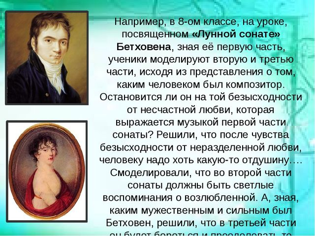 Например, в 8-ом классе, на уроке, посвященном «Лунной сонате» Бетховена, зн...