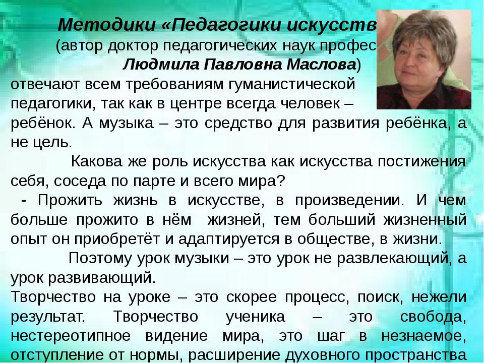 Методики «Педагогики искусства» (автор доктор педагогических наук профессор...