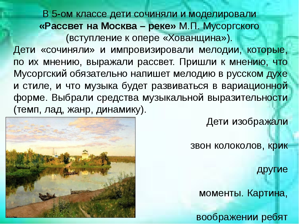 В 5-ом классе дети сочиняли и моделировали «Рассвет на Москва – реке» М.П. М...