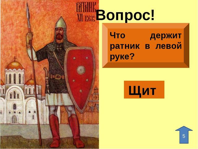 Против рыцарей какого рыцарского ордена сражались новгородцы и владимирцы на...