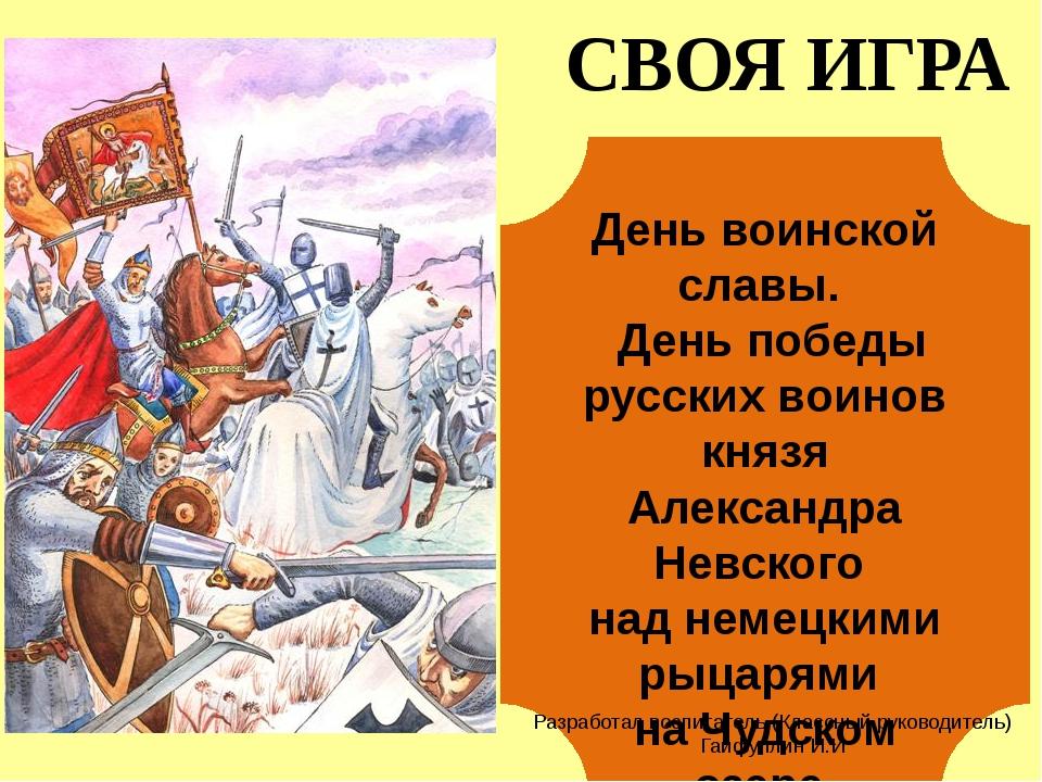 В каком году произошло Ледовое побоище? Вопрос! 5 12 апреля 1242 год.