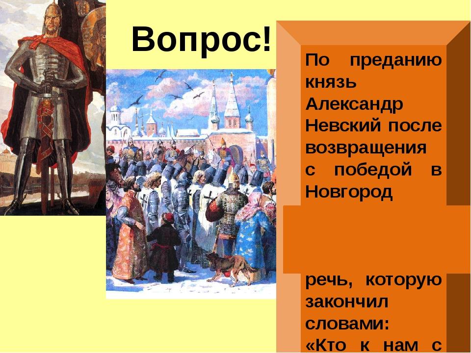 Вопрос! Что держит третий слева дружинник в руке? Стяг — воинское знамя (в Др...
