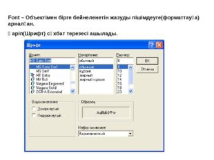 Font – Объектімен бірге бейнеленетін жазуды пішімдеуге(форматтауға) арналған.