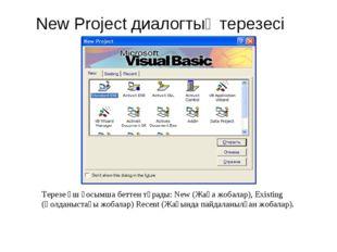 New Project диалогтық терезесі Терезе үш қосымша беттен тұрады: New (Жаңа жоб