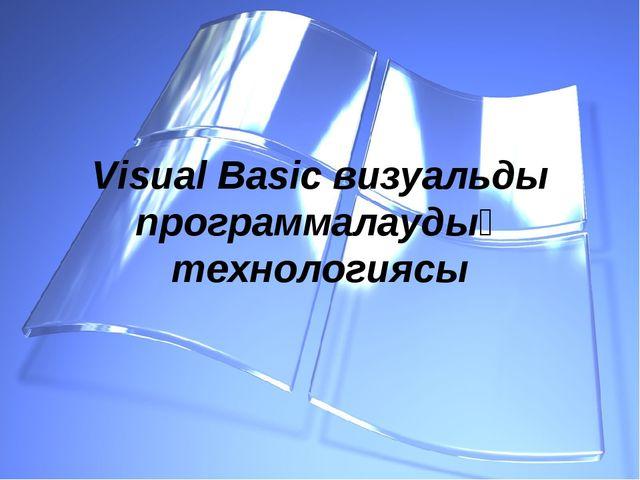 Visual Basic визуальды программалаудың технологиясы
