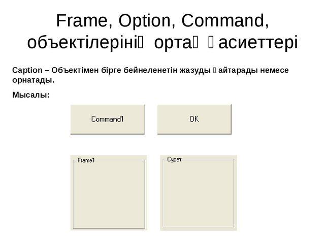 Frame, Option, Command, объектілерінің ортақ қасиеттері Caption – Объектімен...