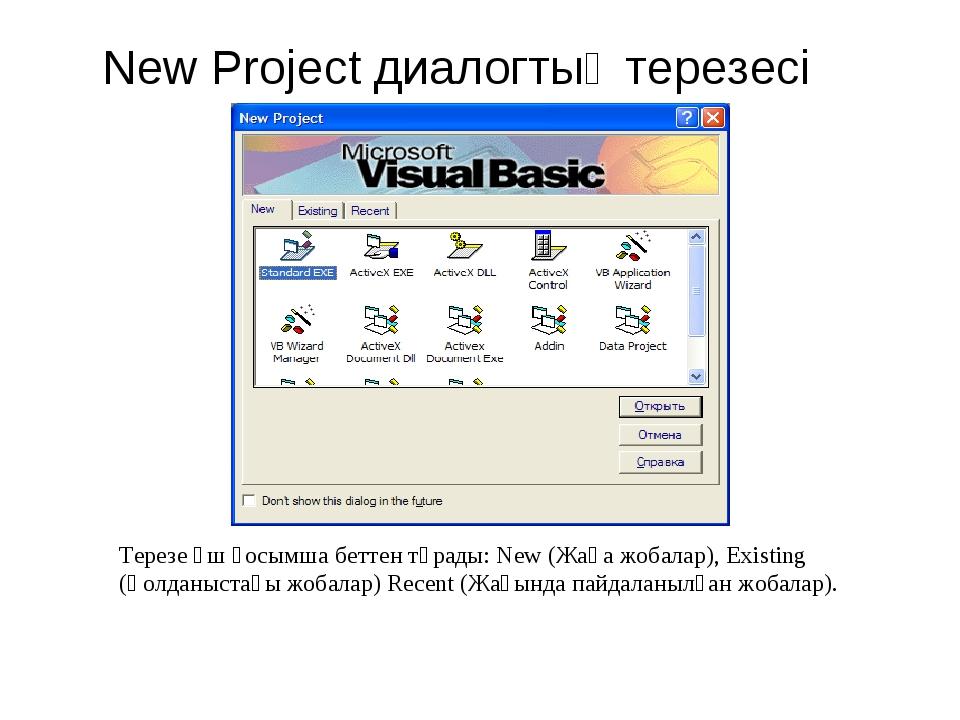 New Project диалогтық терезесі Терезе үш қосымша беттен тұрады: New (Жаңа жоб...