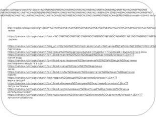 https://yandex.ru/images/search?p=2&text=%D0%B0%D0%BD%D0%B8%D0%BC%D0%B0%D1%86