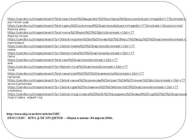 https://yandex.ru/images/search?text=растение%20выделяет%20кислород%20рисунок...
