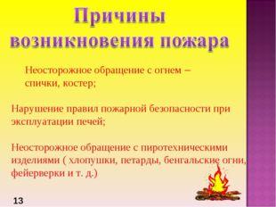 Неосторожное обращение с огнем – спички, костер; Нарушение правил пожарной бе